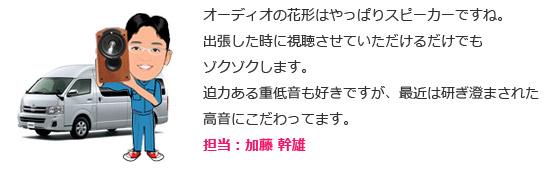担当:加藤 幹雄