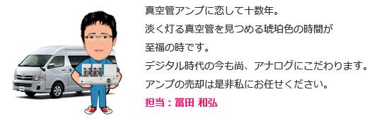 担当:冨田 和弘