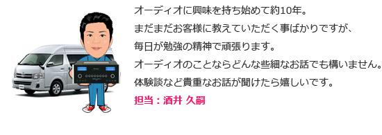 担当:酒井 久嗣