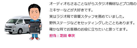 担当:芝田 幸次