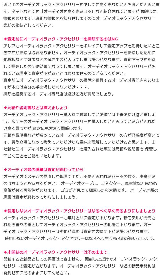 オーディオラック・アクセサリー説明文